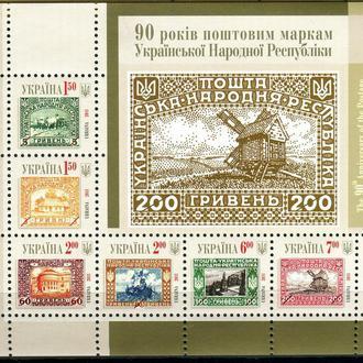 2011. 90 років поштовим маркам Української Народної Республіки