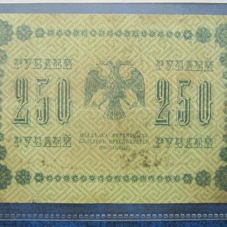 Банкнота 250 рублей Россия 1918 Пятаков Гейльман ВЗ Водяной знак перевёрнут