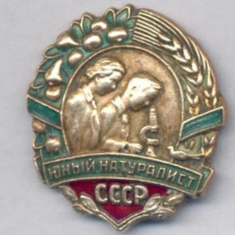Знак Юный Натуралист СССР (контррельеф).