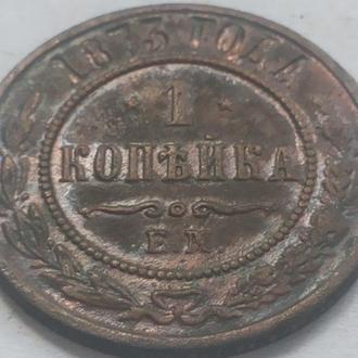 1 копейка 1873
