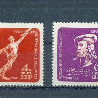 1961 СССР СК 2482-2483  *