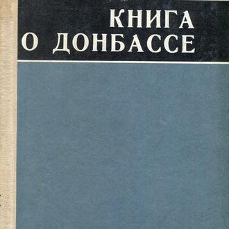 Книга о Донбассе. Природа, люди, дела. 1972