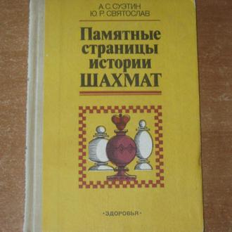 Книга про шахматы. Памятные страницы истории шахмат