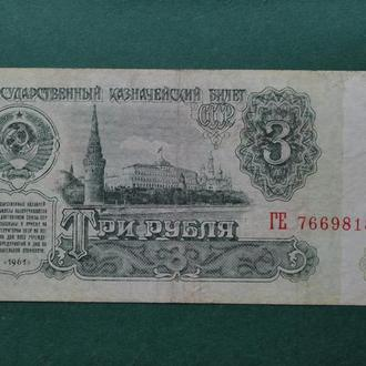 СССР 3 рубля 1961 г