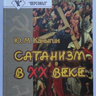 Юрий Каныгин - Сатанизм в XX веке. Историко-публицистическое исследование