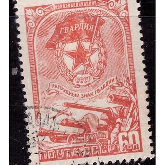 СССР МАРКИ ГВАРДИЯ