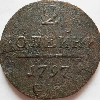 2 копейки 1797г.