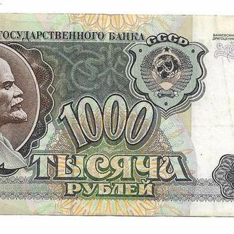 1000 рублей 1991 СССР БВ