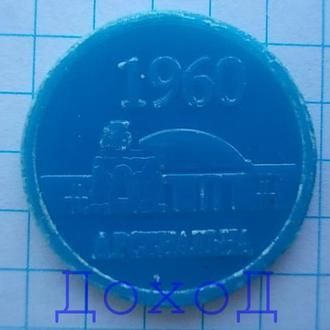 Жетон Метро Киев Київ 1960 АРСЕНАЛЬНА пластмасс нечастый №2