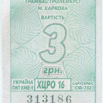 Новый талон Харьков декабрь 2017 г. - 3 гривни трамвай, троллейбус #1