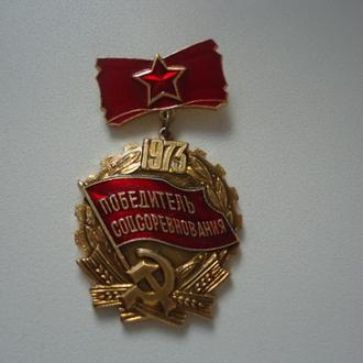 Значок Победитель соцсоревнования 1973