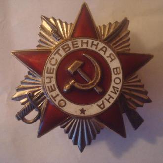 Орден Отечественной Войны 2 степени  № 3 832 292