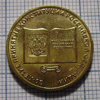 Россия, 10 рублей 2013 г. 20 лет принятия Конституции Российской Федерации