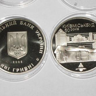 50 років Київміськбуду 50 лет Киевгорстрой 2005 2 грн.