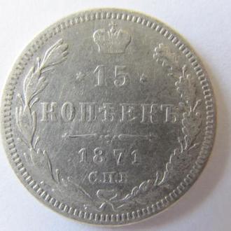 15 копеек 1871 г.