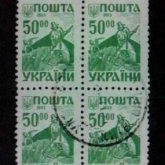 марки України 1993 р.