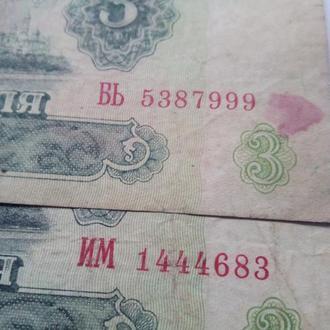 3 Рубля 1961 Года СССР. Интересные номера.