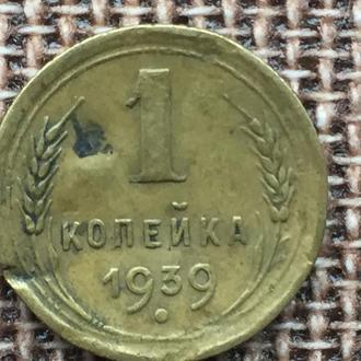 1 копейка 1939 года СССР