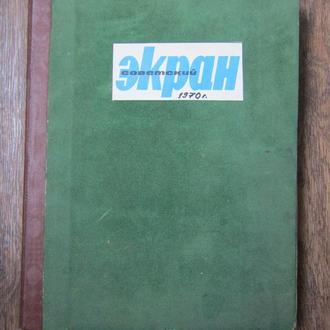 Журнал Советский экран. Подборка за 1970 год