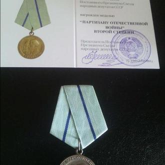 """Продам медаль """"Партизану Отечественной войны"""" 2 ст с чистым документом"""