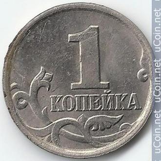 """Росія 1 копійка, 2003 Отметка монетного двора: """"M"""" - Москва"""