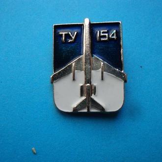 Авиация. Аэрофлот. Самолет ТУ-154.