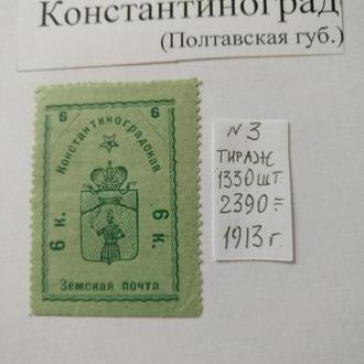 Украина. Земство.1913 г. Константиноград. № 3