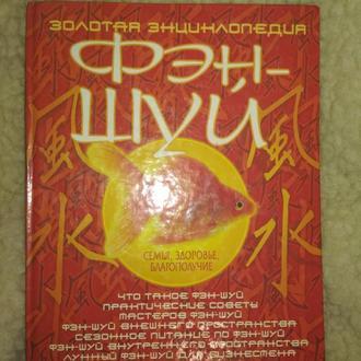Золотая энциклопедия Фэн-Шуй: Семья, здоровье, благополучие - Корнеев - 2008