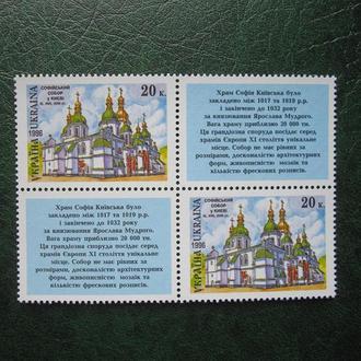 1996р.пам'ятники архітектури України (Софійський собор).MNH