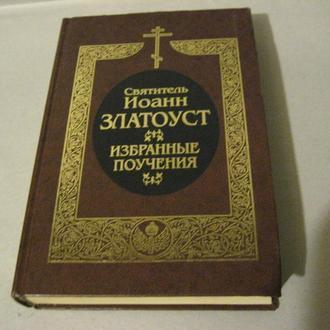"""Святитель Иоанн Златоуст """"Избранные поучения"""""""
