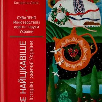 Усе найцікавіше про історію і звички України