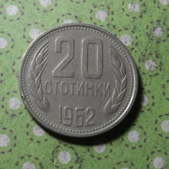 Болгария 1962 год монета 20 стотинок !