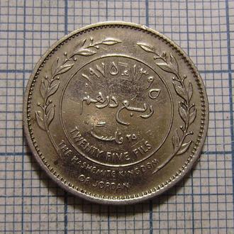 Иордания, 25 филсов 1975 г.