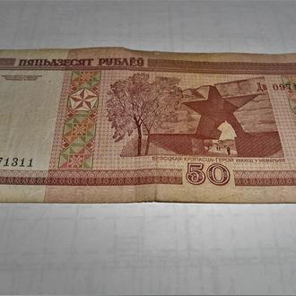 Оригинал. Беларусь 50 рублей 2000 года. Серия: Дв 0971311.