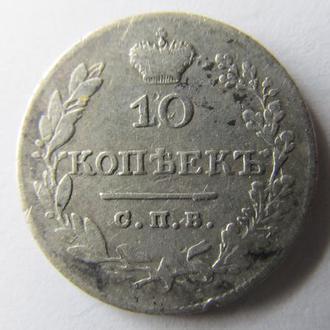10 копеек 1827 год