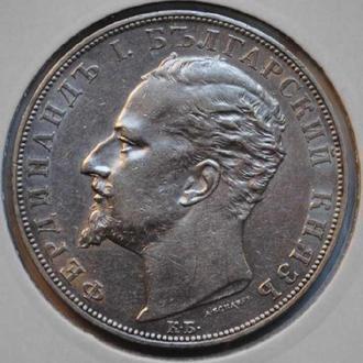 Болгария 5 лев 1894 г., XF, 'Князь Фердинанд І (1887-1908)'