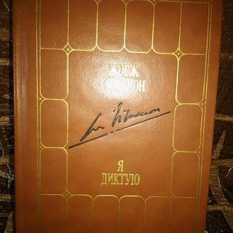 Сименон Ж. Я диктую. Воспоминания. Серия: Мемуары и биографии. М. Прогресс 1984г. 520с.