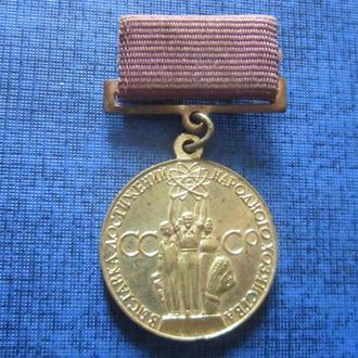 Медаль СССР ВДНХ За успехи в народном хозяйстве