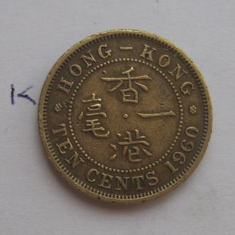 БРИТАНСКИЙ ГОНГ КОНГ, 10 центов 1960 года.