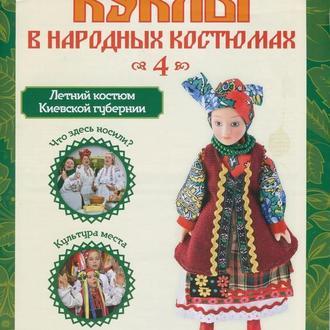 журнал Куклы в народных костюмах №4 Киевская губерния