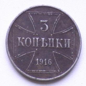 3 Копейки 1916 г J OST Германия для России оккупация 3 Копійки 1916 р J OST Німеччина для Росії