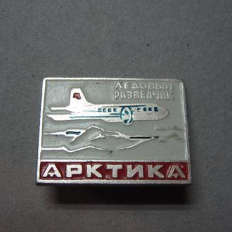 Авиация  Арктика ледовый разведчик