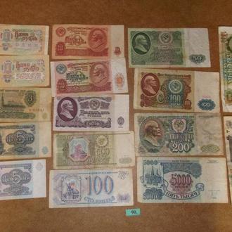 СССР набір (90)