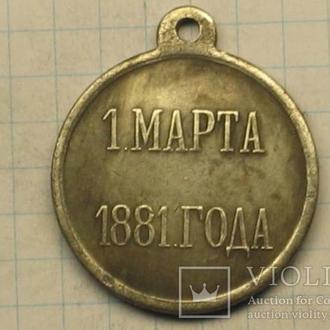 Медаль 1 марта 1881 копия