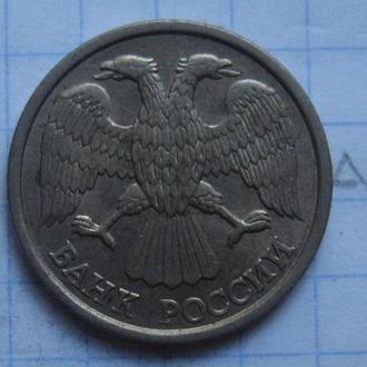 РОССИЯ 10 рублей 1993 года.