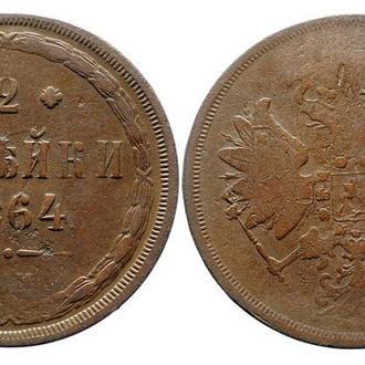 2 копейки 1864 ЕМ года №3397