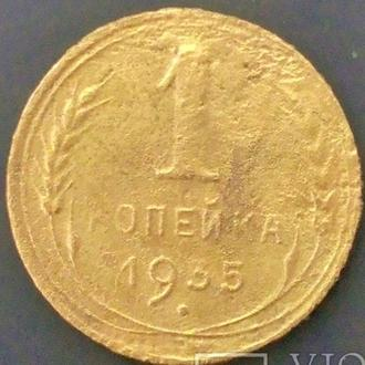 1 копейка 1935 года НОВЫЙ ТИП