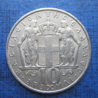 монета 10 драхм Греция 1968
