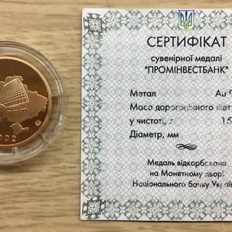 золото Проиминвестбанк 2002 год монетный двор НБУ