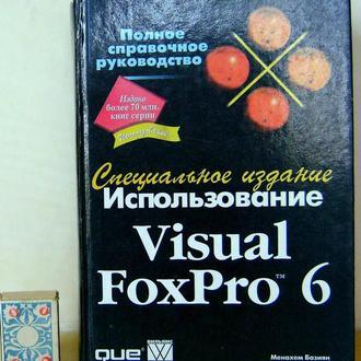 Базиян М. Использование Visual FoxPro 6
